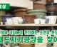 【동영상】〈자력갱생의 기치높이 전진하는 조선의 현장들 6〉나래도자기공장을 찾아서