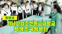 【동영상】가나가와조선중고급학교 학생조국방문단