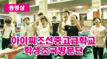 【동영상】아이찌조선중고급학교 학생조국방문단
