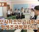 【동영상】오사까조선고급학교 학생조국방문단(2)