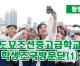 【동영상】도꾜조선중고급학교 학생조국방문단(1)