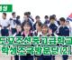 【동영상】도꾜조선중고급학교 학생조국방문단(2)