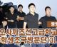 【동영상】오사까조선고급학교 학생조국방문단(3)