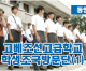 【동영상】고베조선고급학교 학생조국방문단(1)