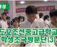 【동영상】도꾜조선중고급학교 학생조국방문단(3)