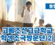 【동영상】고베조선고급학교 학생조국방문단(2)