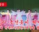 【동영상】우리 조선옷이 제일!/제17차 전국조선옷전시회장을 찾아서