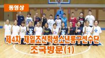 【동영상】제4차 재일조선학생소년롱구선수단 조국방문(1)
