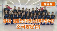 【동영상】제4차 재일조선학생소년롱구선수단 조국방문(2)