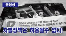 【동영상】차별정책은 허용될수 없다!