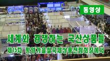 【동영상】세계와 경쟁하는 국산상품들/제15차 평양가을철국제상품전람회장에서