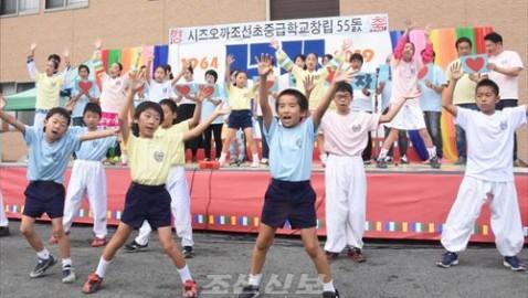 민족교육 지켜나갈 불퇴전의 결심, 동포들의 단합된 힘을 과시/시즈오까초중창립 55돐행사