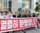 〈U-20녀자축구〉조선선수단 간또동포환영위원회 환영모임