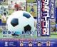 【특집】제35차 재일조선초급학교 학생중앙축구대회