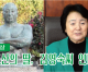 【동영상】력도산의 딸, 김영숙씨 인터뷰