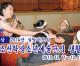 【동영상】〈2014년 설맞이모임〉재일조선학생소년예술단의 생활모습(2013.12.11〜12.13 하)