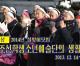 【동영상】〈2014년 설맞이모임〉재일조선학생소년예술단의 생활모습(2013.12.14〜12.16)
