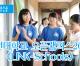 【동영상】조선대학교 오픈갬퍼스2014 《LINK-Schools》