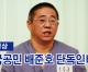 【동영상】미국공민 배준호 단독인터뷰