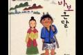 〈책소개〉《온 겨레 어린이가 함께 보는 옛이야기》(전 20권)