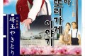 동포가극 《사이다마 야끼또리가게 이야기》/래년 1월 28일에 상연