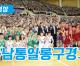 【동영상】북남통일롱구경기