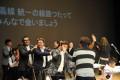 코라스그룹 《아애》의 주최로, 학교지원을 위한 채리티합동공연/《단결이란 화음이 울려퍼지게》