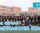 【동영상】〈2020년 설맞이모임〉재일조선학생소년예술단의 생활모습 (2)