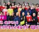 【동영상】〈2020년 설맞이모임〉재일조선학생소년예술단의 생활모습 (5)