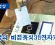 【동영상】새형의 비접촉식3D전자카드