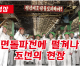 【동영상】〈정면돌파전에 떨쳐나선 조선의 현장 1〉대담・정면돌파전의 의미