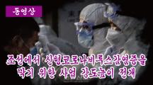 【동영상】조선에서 신형코로나비루스감염증을 막기 위한 사업 강도높이 전개