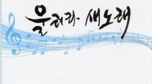 【투고】우리 운동에 《우리 노래》를/김학권