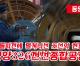 【동영상】〈정면돌파전에 떨쳐나선 조선의 현장 2〉평양326전선종합공장