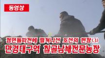 【동영상】〈정면돌파전에 떨쳐나선 조선의 현장 3〉만경대구역 칠골남새전문농장