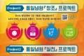통일념원구현프로젝트 개시/6.15청년학생협의회가 주최