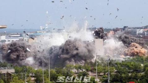 북남공동련락사무소 완전파괴/조선중앙통신사 보도