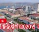 【자료】월간활동일지 (2020년 5월)