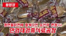 【동영상】〈정면돌파전에 떨쳐나선 조선의 현장 6〉만경대경흥식료공장