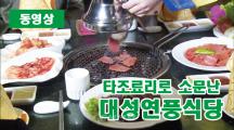 【동영상】타조료리로 소문난 대성연풍식당