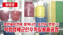 【동영상】〈정면돌파전에 떨쳐나선 조선의 현장 7〉락랑영예군인수지일용품공장