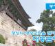 【동영상】〈평양의 명승고적을 찾아서 4〉대동문에서