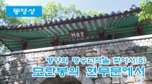 【동영상】〈평양의 명승고적을 찾아서 5〉모란봉의 현무문에서