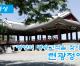【동영상】〈평양의 명승고적을 찾아서 7〉련광정에서