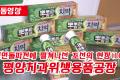 【동영상】〈정면돌파전에 떨쳐나선 조선의 현장 10〉평양치과위생용품공장
