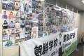 시민들이 항의의 목소리를/조선학교련계단체들이 총회