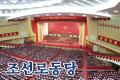 【특집】조선로동당 제8차대회