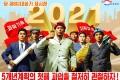 〈조선경제 부흥을 위한 혁신 1〉평화 수호한 전략국가의 다음단계 목표