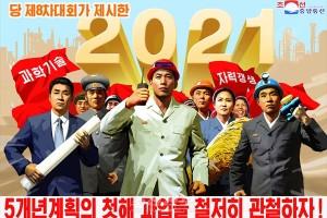 조선경제 부흥을 위한 혁신 1 / 평화 수호한 전략국가의 다음단계 목표