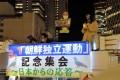 3.1인민봉기 102돐/시민단체들이 新宿駅앞에서 집회